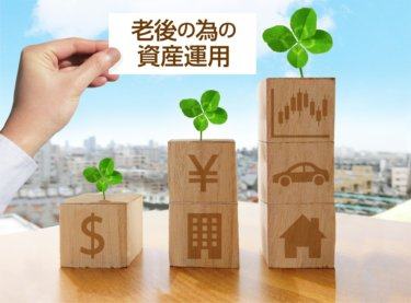 【2020年版】おすすめの資産運用の方法とは?初心者でもわかる資産づくりの基本