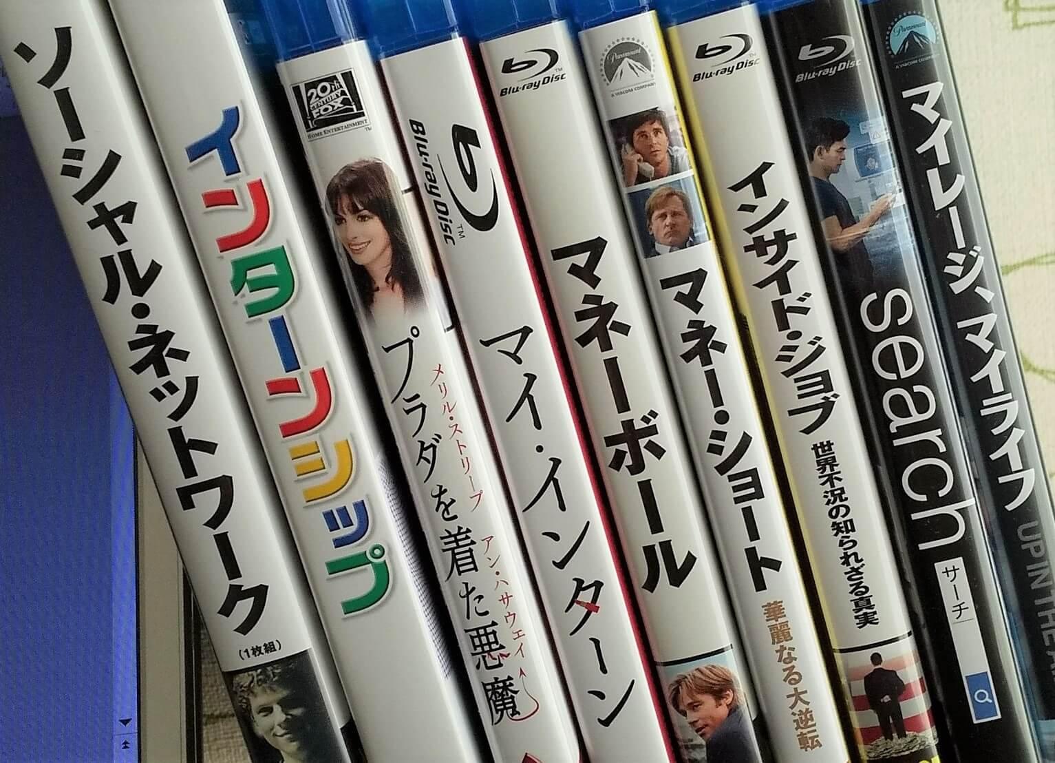 私のビジネス英語学習用の映画作品DVD・Blu-rayコレクション。