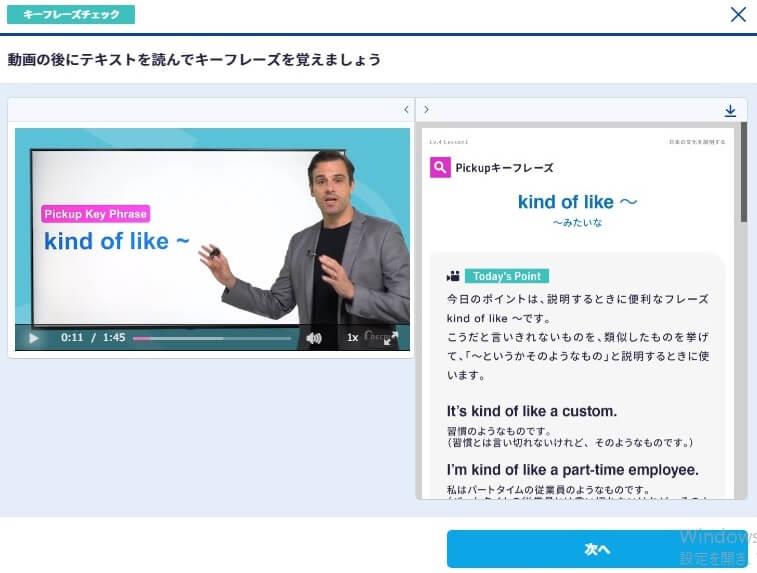 スタディサプリ新日常英会話コースのネイティブ講師による授業動画